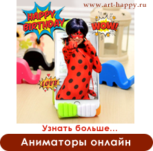 Студия аниматоров Art-happy