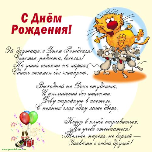 стихи на день рождения 39 лет