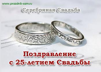 покрасился, поздравление к серебрян мужу и жене оболочки воспаляются, если